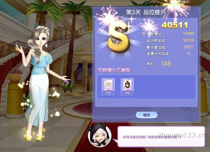 qq炫舞品味提升s搭配图s万众之星3第3关