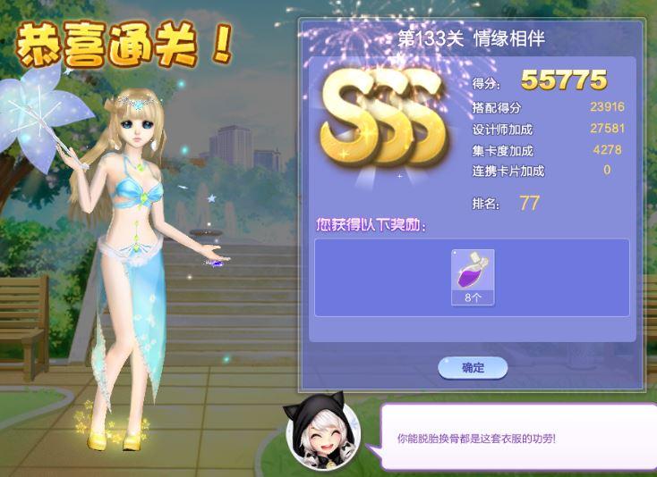 qq炫舞清愿小镇情缘相伴3s搭配第133关sss图