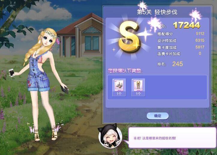 qq炫舞万众之星3轻快步伐s搭配图s第5关