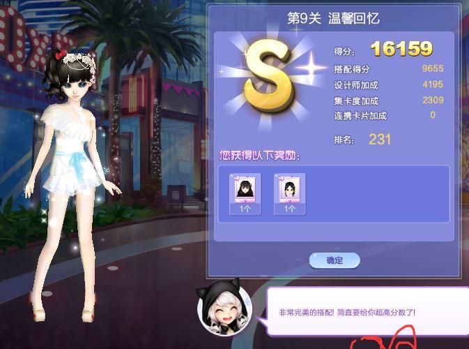 qq炫舞时尚嘉年华寻宝之路1第9关温馨回忆s搭配图