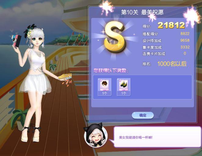时尚嘉年华寻宝之路3第10关最美祝愿s搭配图,得分 21812。