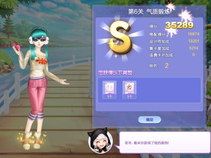 qq炫舞万众之星2气质锻炼s搭配图第6关