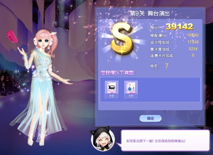 qq炫舞万众之星2舞台演出s搭配图第9关