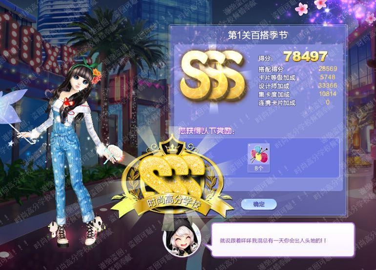 qq炫舞旅行挑战第二十八期第1关百搭季节3s搭配图,得分 :78497。