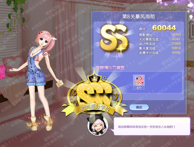 qq炫舞旅行挑战第二十八期第8关暴风雨前ss搭配图,得分 :60044。