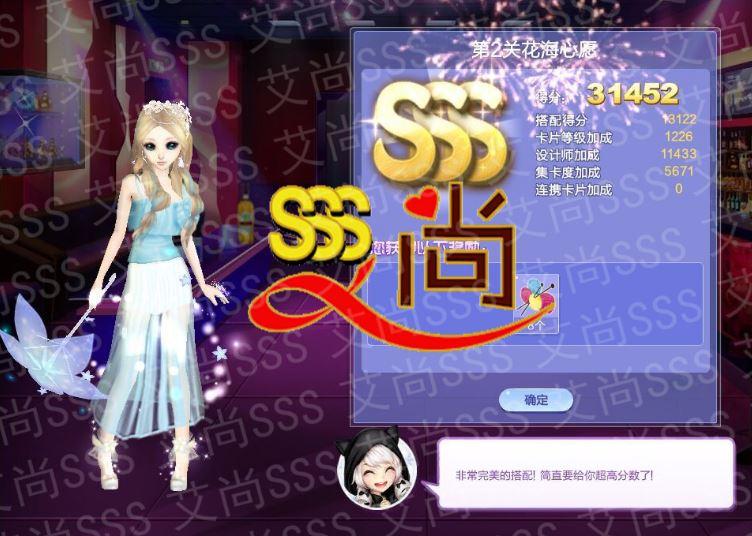 qq炫舞旅行挑战第二十七期第2关花海心愿3s搭配图,得分 :31452。