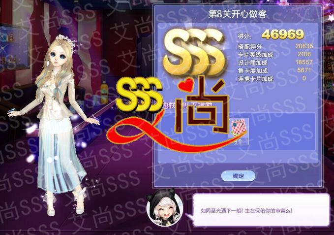 qq炫舞旅行挑战第二十七期第8关开心做客3s搭配图,得分 :46969。
