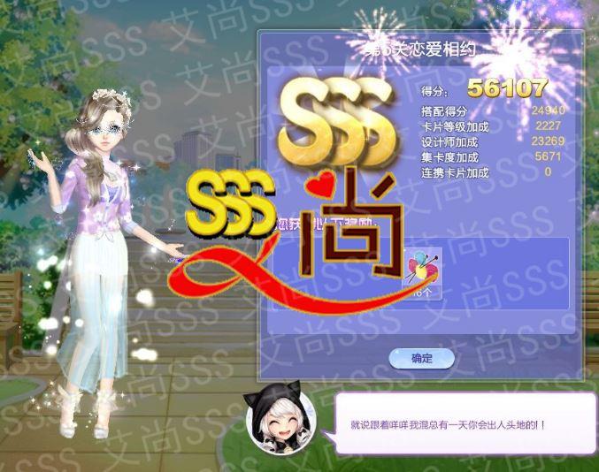 qq炫舞旅行挑战第二十七期第5关恋爱相约3s搭配图,得分 :56107。