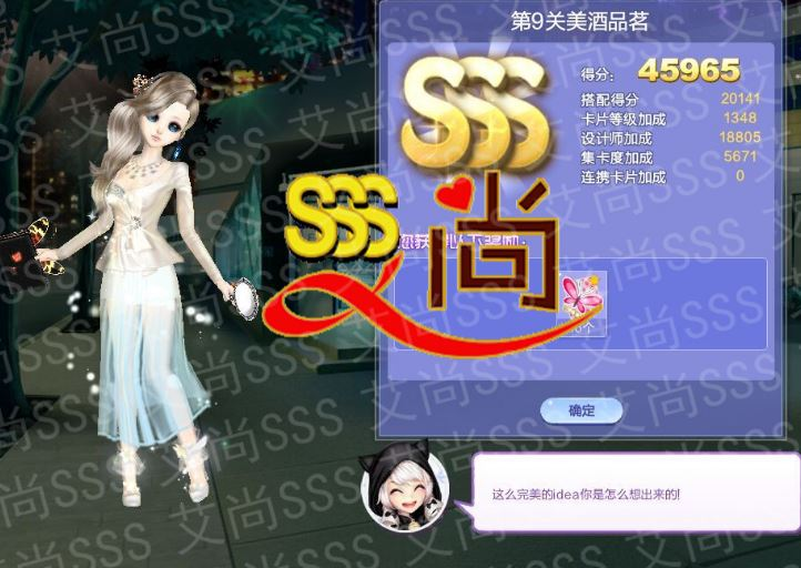 qq炫舞旅行挑战第27期第9关美酒品茗3s搭配图,得分 :45965。