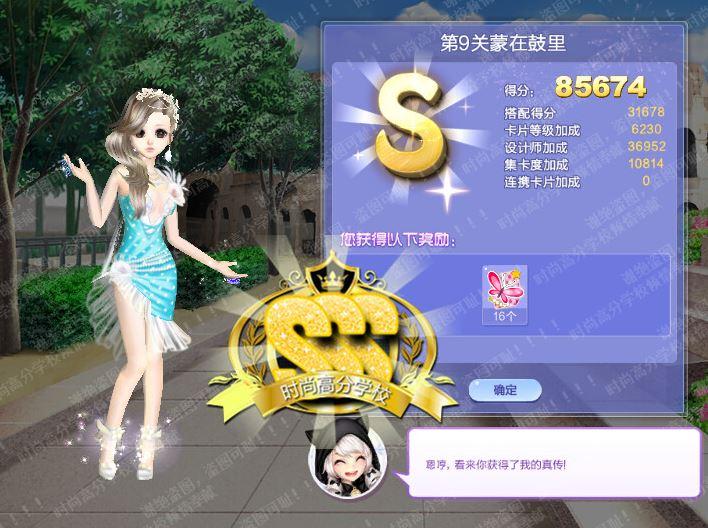 qq炫舞旅行挑战第二十八期第9关蒙在鼓里s搭配图,得分 :85674。