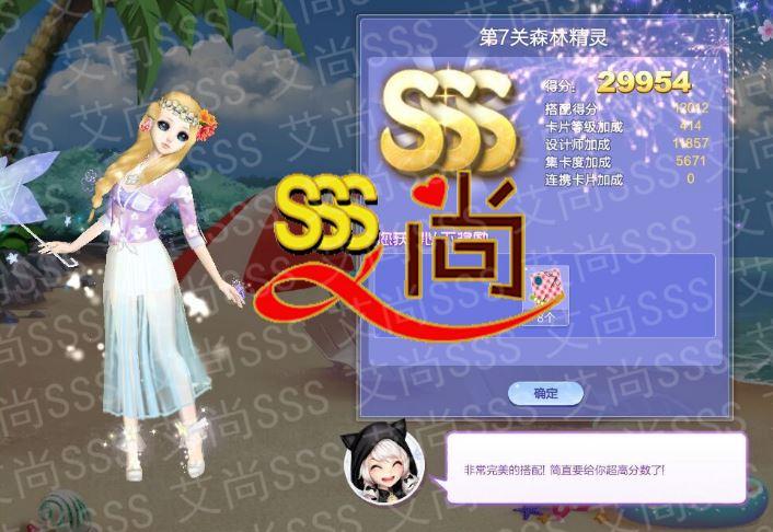 qq炫舞旅行挑战第27期第7关森林精灵3s搭配图,得分 :29954。
