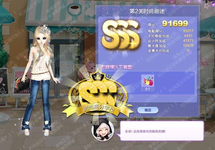 qq炫舞旅行挑战第二十八期第2关时尚剧迷3s搭配图,得分 :91699。