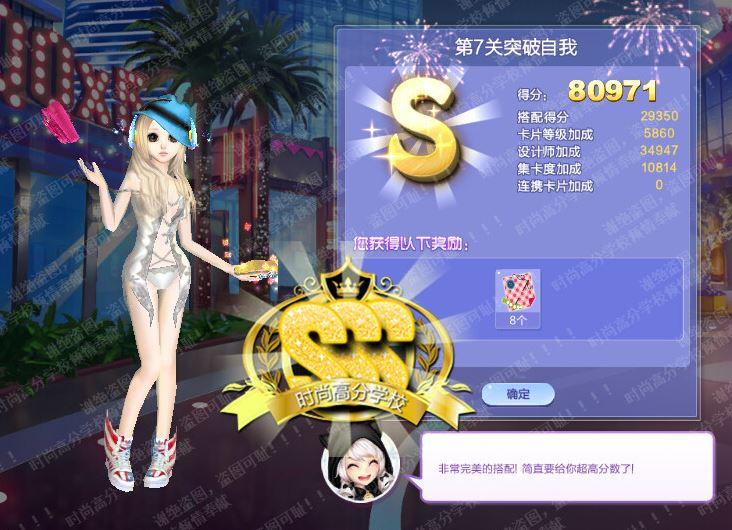 qq炫舞旅行挑战第二十八期第7关突破自我s搭配图,得分 :80971。
