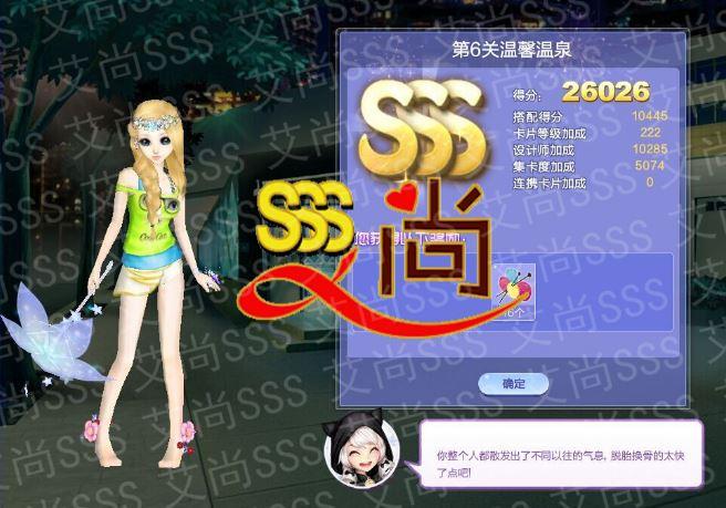 qq炫舞旅行挑战第二十七期第6关温馨温泉3s搭配图,得分 :26026。