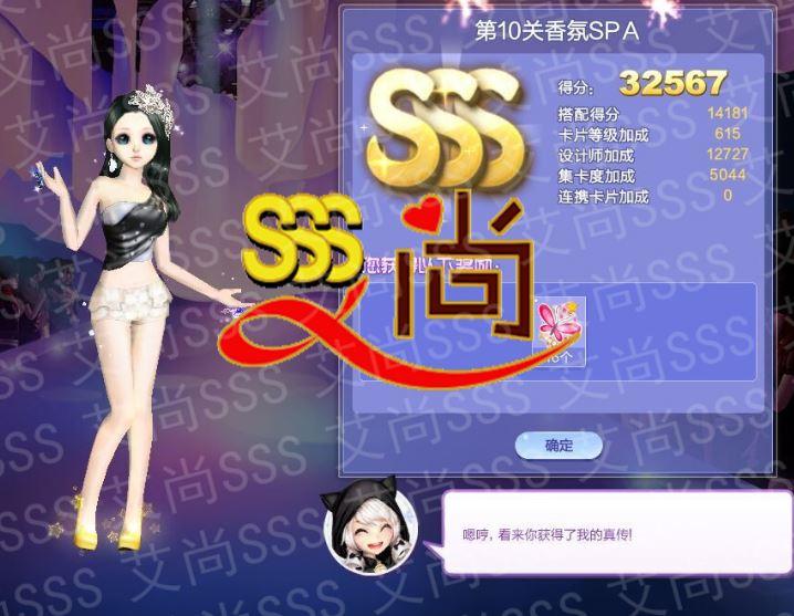 qq炫舞旅行挑战第二十七期第10关香氛spa 3s搭配图,得分 :32567。