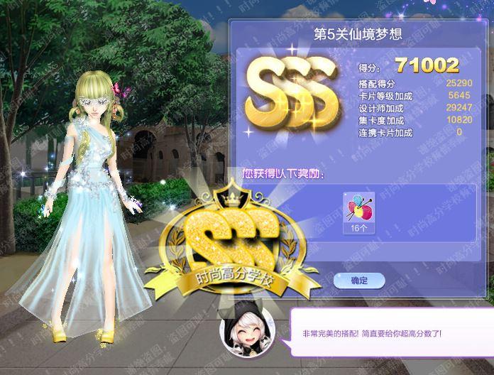 qq炫舞旅行挑战第二十八期第5关仙境梦想3s搭配图,得分 :71002。