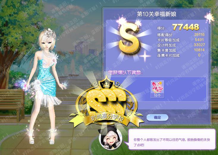 qq炫舞旅行挑战第二十八期第10关幸福新娘s搭配图,得分 :77448。
