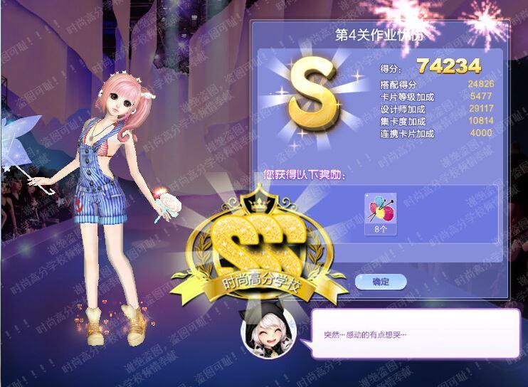 qq炫舞旅行挑战第二十八期第4关作业忧伤s搭配图,得分 :74234。