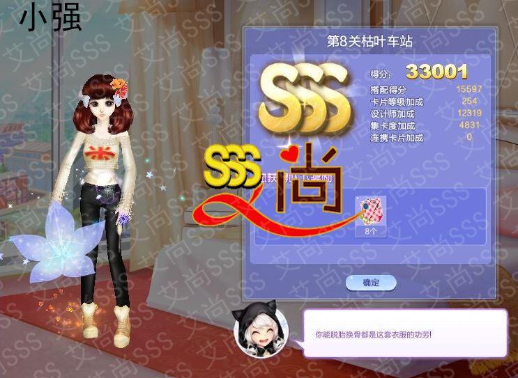 qq炫舞旅行挑战第二十九期第8关枯叶车站3s搭配图,得分 :33001。