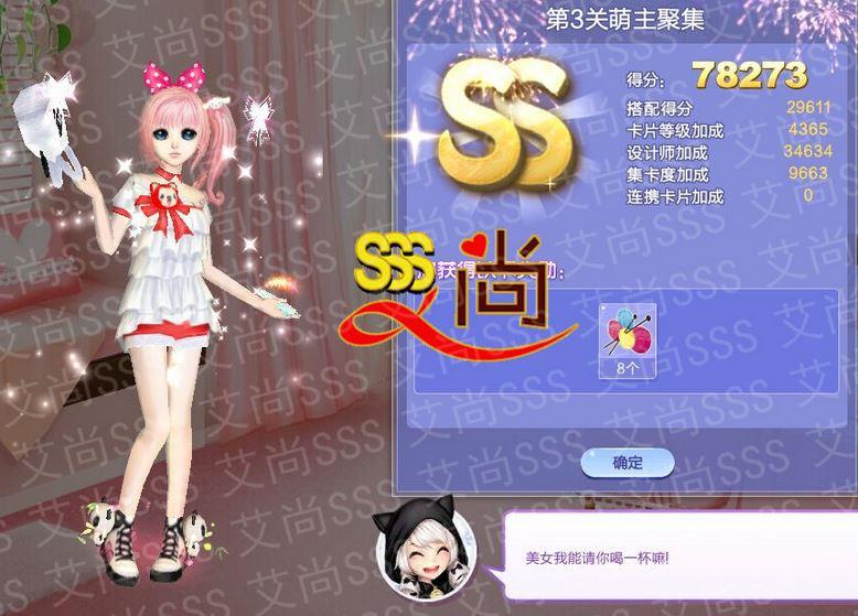 qq炫舞旅行挑战第二十九期第3关萌主聚集ss搭配图,得分 :78273。