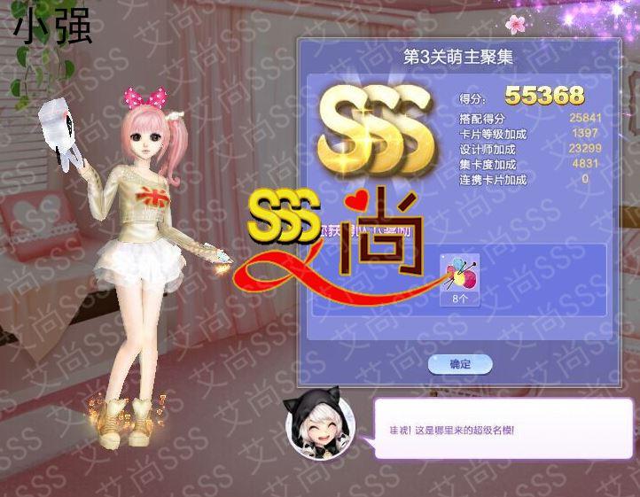 萌主聚集3s搭配图,得分 :55368。