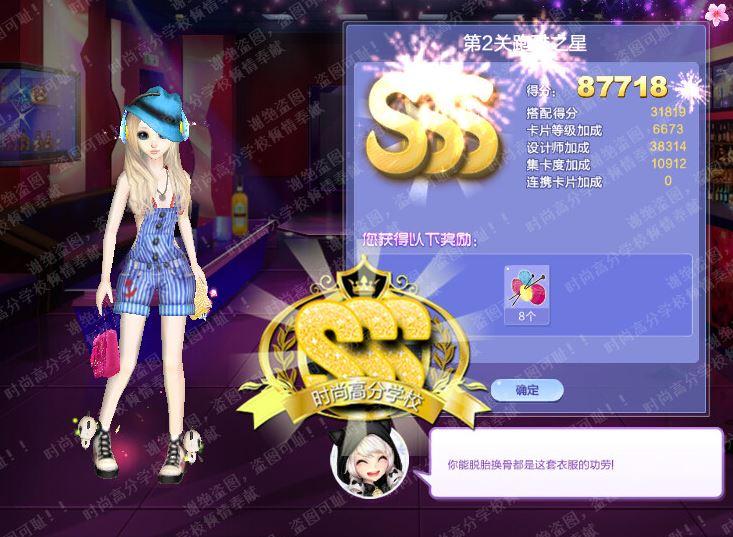 qq炫舞旅行挑战第二十九期第2关跑酷之星3s搭配图,得分 :87718。