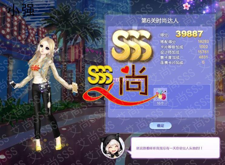 时尚达人3s搭配图,得分 :39887。