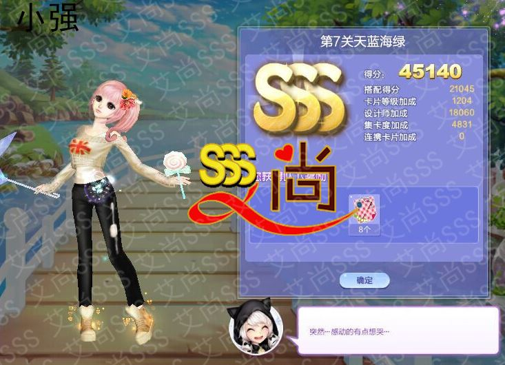 qq炫舞旅行挑战第二十九期第7关天蓝海绿3s搭配图,得分 :45140。