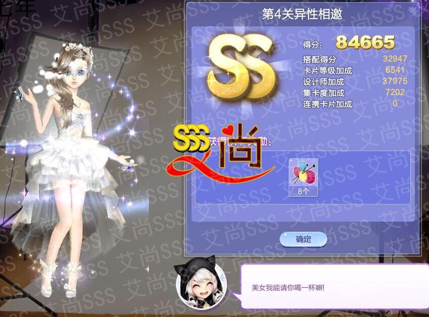 qq炫舞旅行挑战第二十九期第4关异性相邀ss搭配图,得分 :84665。
