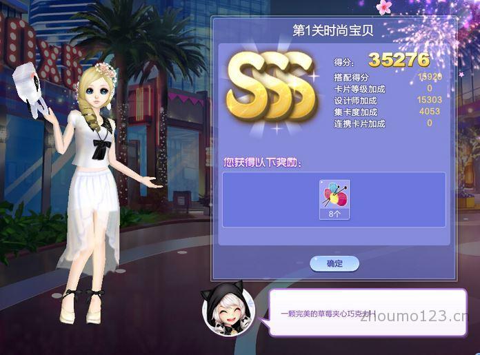 qq炫舞时尚宝贝3s搭配图sss旅行挑战第30期第1关