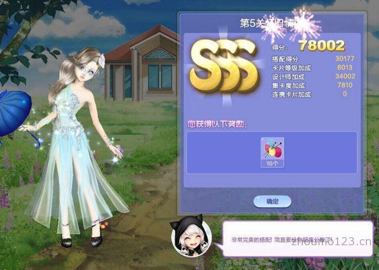 qq炫舞怀旧情谊3s搭配图旅行挑战第32期第5关