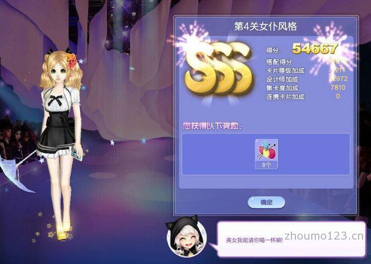 qq炫舞女仆风格3s搭配图旅行挑战第32期第4关