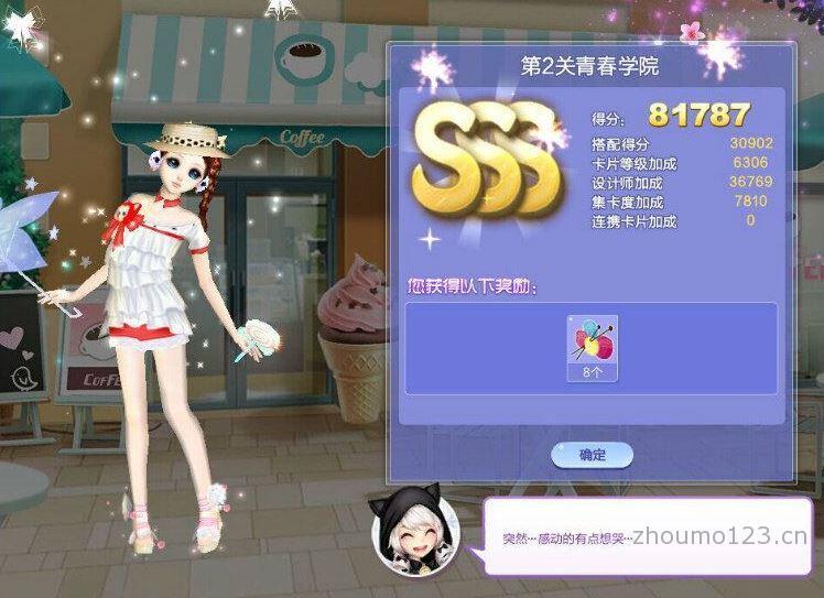 qq炫舞青春学院3s搭配图旅行挑战第32期第2关