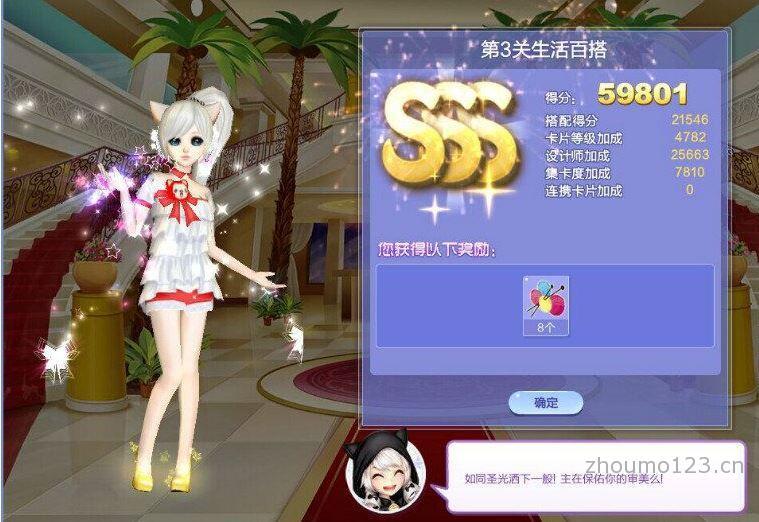qq炫舞生活百搭3s搭配图旅行挑战第32期第3关
