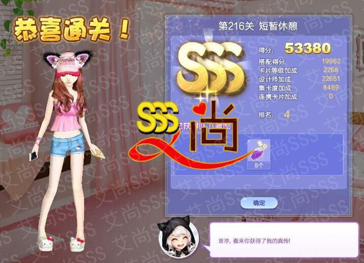qq炫舞短暂休憩3s搭配图sss设计师生涯短暂休憩3s第216关
