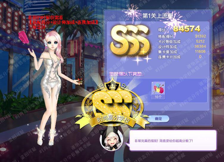 qq炫舞旅行挑战第三十四期第1关上流圈3s搭配图,得分 :84574。