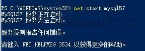 MySQL57服务无法启动